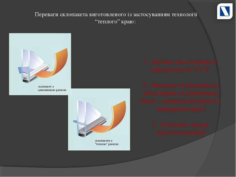 """Переваги склопакета виготовленого із застосуванням технології """"теплого"""" краю:..."""