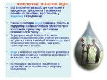 ФІЗІОЛОГІЧНЕ ЗНАЧЕННЯ ВОДИ Всі біохімічні реакції, що пов'язані з процесами т...