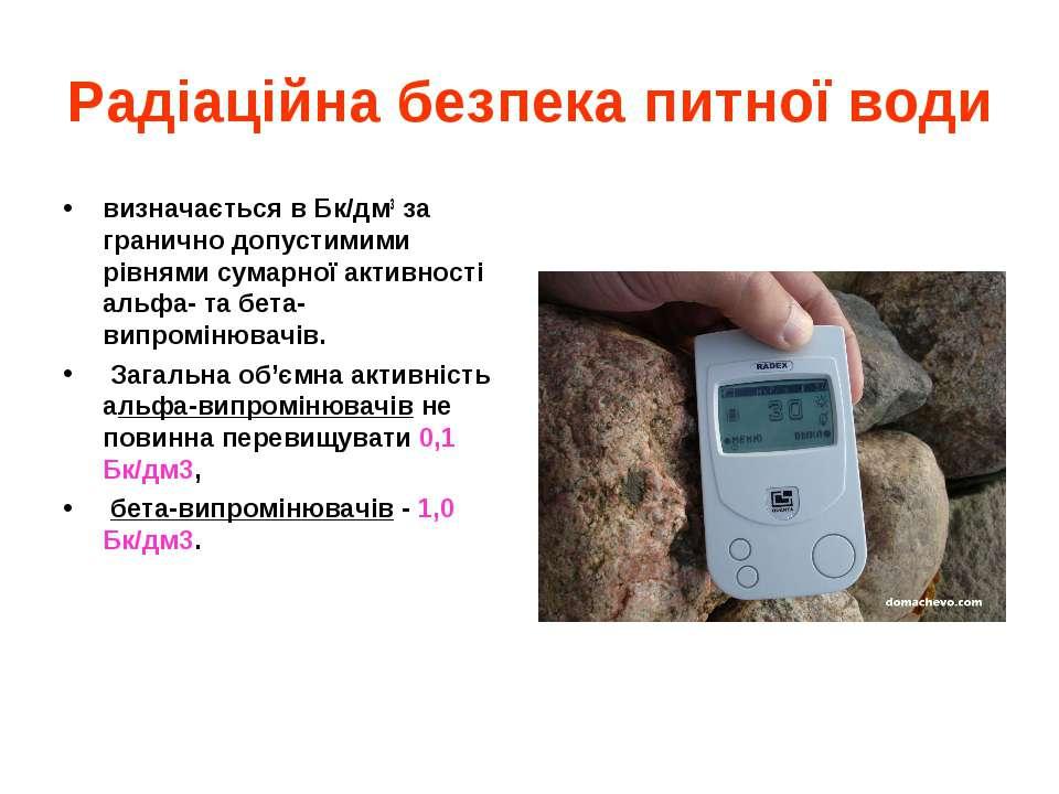Радіаційна безпека питної води визначається в Бк/дм3 за гранично допустимими ...
