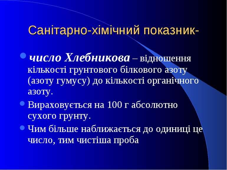 Санітарно-хімічний показник- число Хлебникова – відношення кількості грунтово...