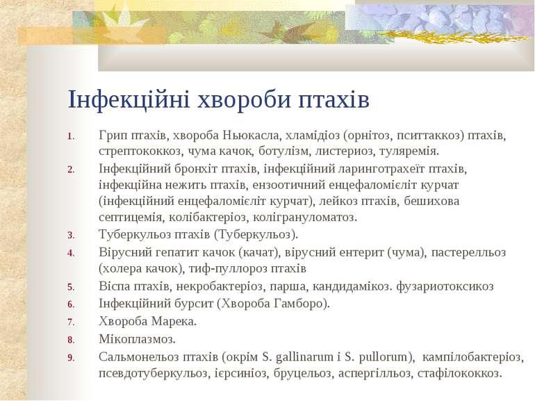 Інфекційні хвороби птахів Грип птахів, хвороба Ньюкасла, хламідіоз (орнітоз, ...