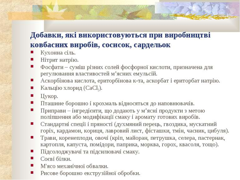 Добавки, які використовуються при виробництві ковбасних виробів, сосисок, сар...