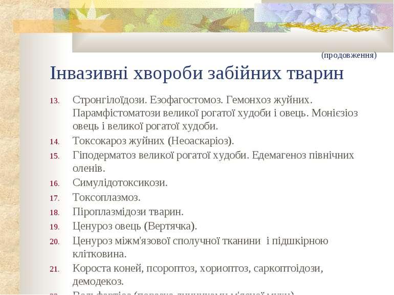 (продовження) Інвазивні хвороби забійних тварин Стронгілоїдози. Езофагостомоз...