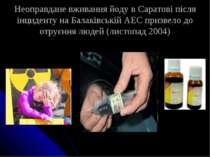 Неоправдане вживання йоду в Саратові після інциденту на Балаківській АЕС приз...