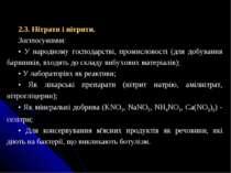 2.3. Нітрати і нітрити. Застосування: • У народному господарстві, промисловос...