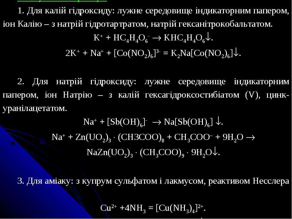 Реакції ідентифікації: 1. Для калій гідроксиду: лужне середовище індикаторним...