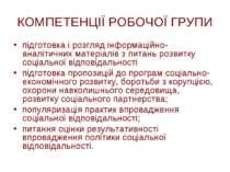 КОМПЕТЕНЦІЇ РОБОЧОЇ ГРУПИ підготовка і розгляд інформаційно-аналітичних матер...