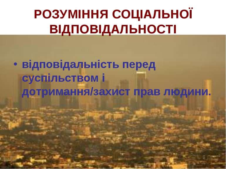 РОЗУМІННЯ СОЦІАЛЬНОЇ ВІДПОВІДАЛЬНОСТІ відповідальність перед суспільством і д...