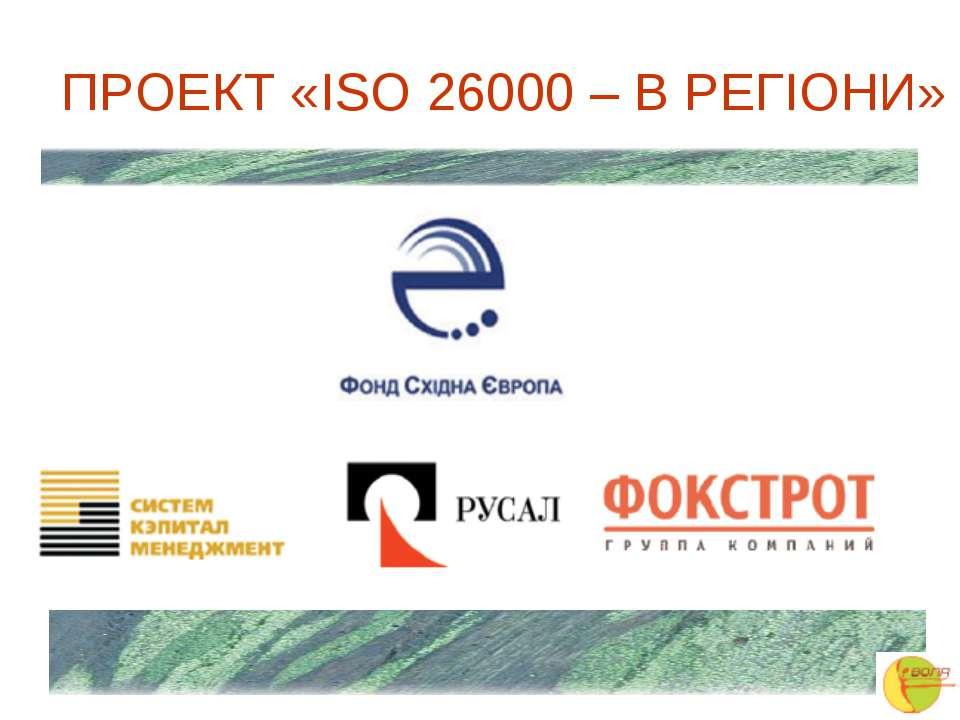 ПРОЕКТ «ISO 26000 – В РЕГІОНИ»