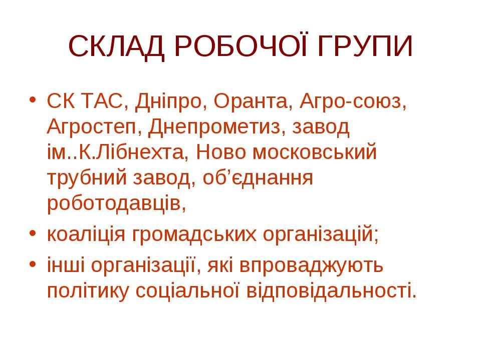 СКЛАД РОБОЧОЇ ГРУПИ СК ТАС, Дніпро, Оранта, Агро-союз, Агростеп, Днепрометиз,...