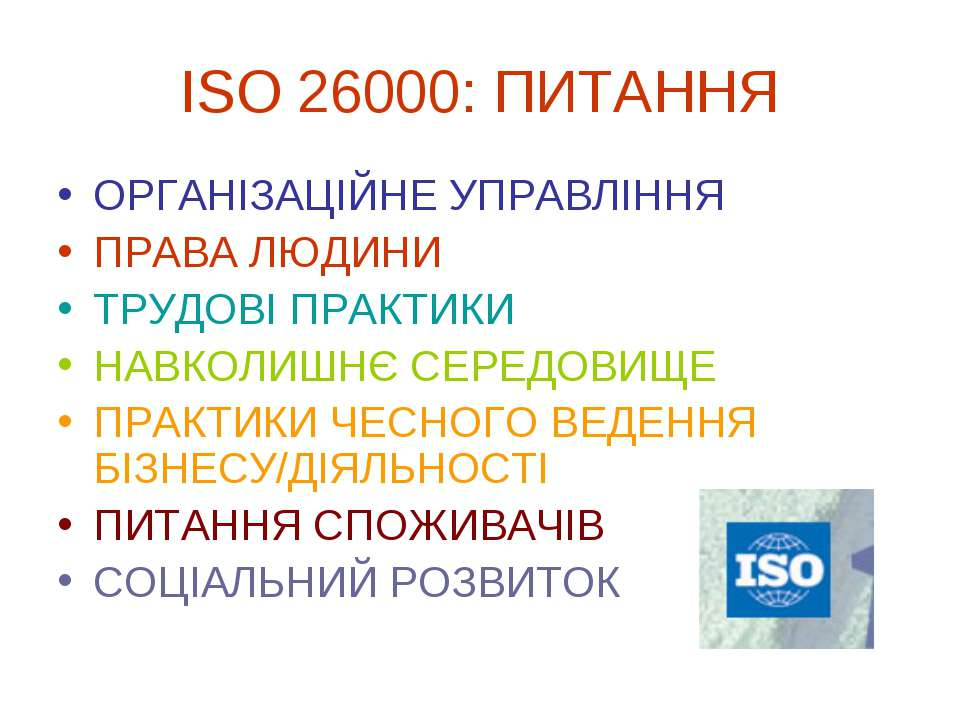 ISO 26000: ПИТАННЯ ОРГАНІЗАЦІЙНЕ УПРАВЛІННЯ ПРАВА ЛЮДИНИ ТРУДОВІ ПРАКТИКИ НАВ...