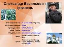 Олександр Васильович Ірванець Датанародження: 24 січня1961 (50років) Місце...