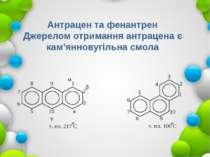 Антрацен та фенантрен Джерелом отримання антрацена є кам'янновугільна смола