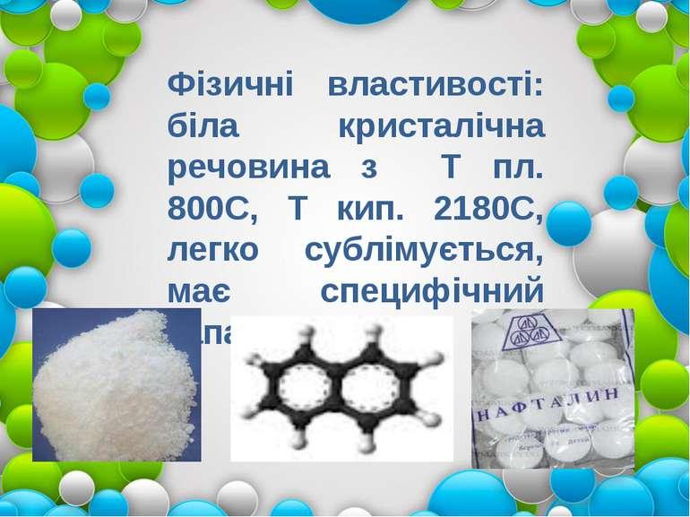 Фізичні властивості: біла кристалічна речовина з Т пл. 800С, Т кип. 2180С, ле...