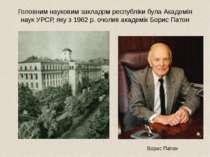 Головним науковим закладом республіки була Академія наук УРСР, яку з 1962 р. ...