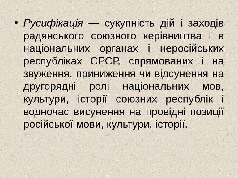 Русифікація — сукупність дій і заходів радянського союзного керівництва і в н...