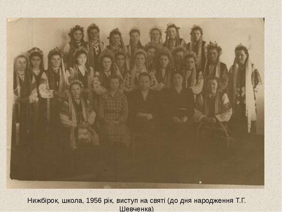 Нижбірок, школа, 1956 рік, виступ на святі (до дня народження Т.Г. Шевченка)