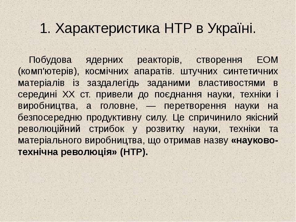 1. Характеристика НТР в Україні. Побудова ядерних реакторів, створення ЕОМ (к...