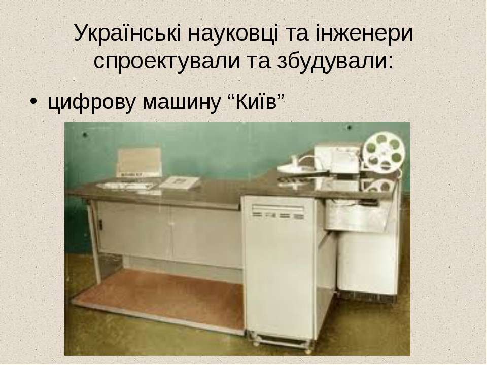 """Українські науковці та інженери спроектували та збудували: цифрову машину """"Київ"""""""