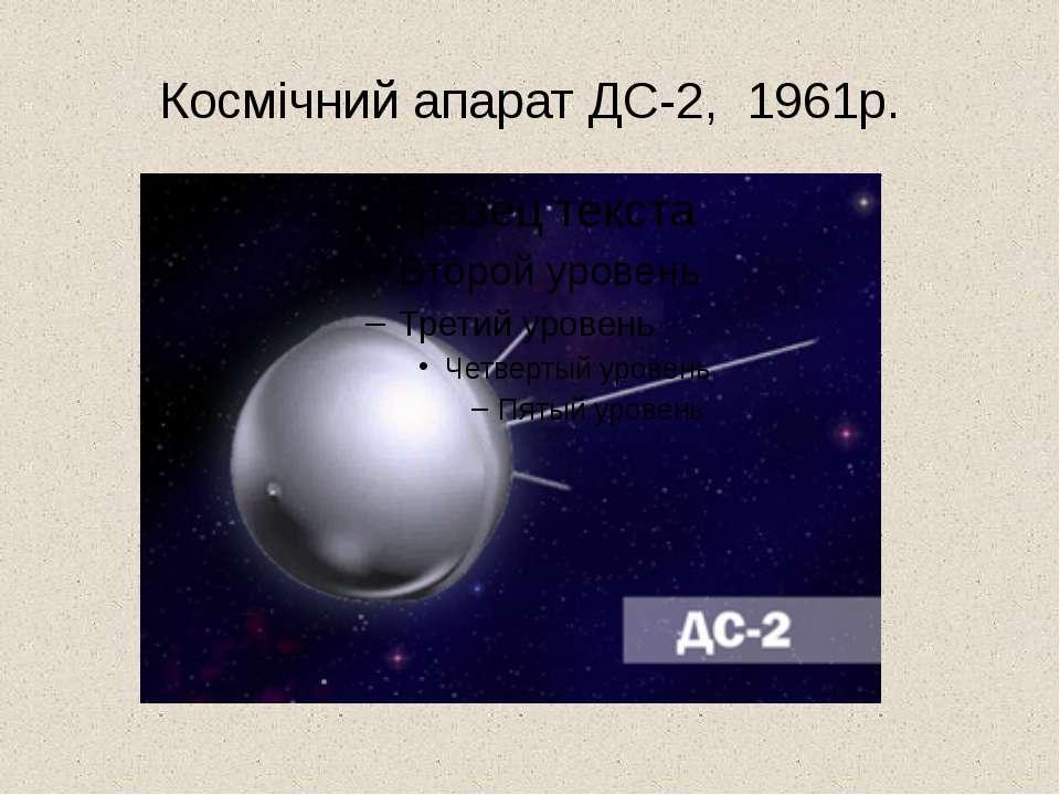 Космічний апарат ДС-2, 1961р.