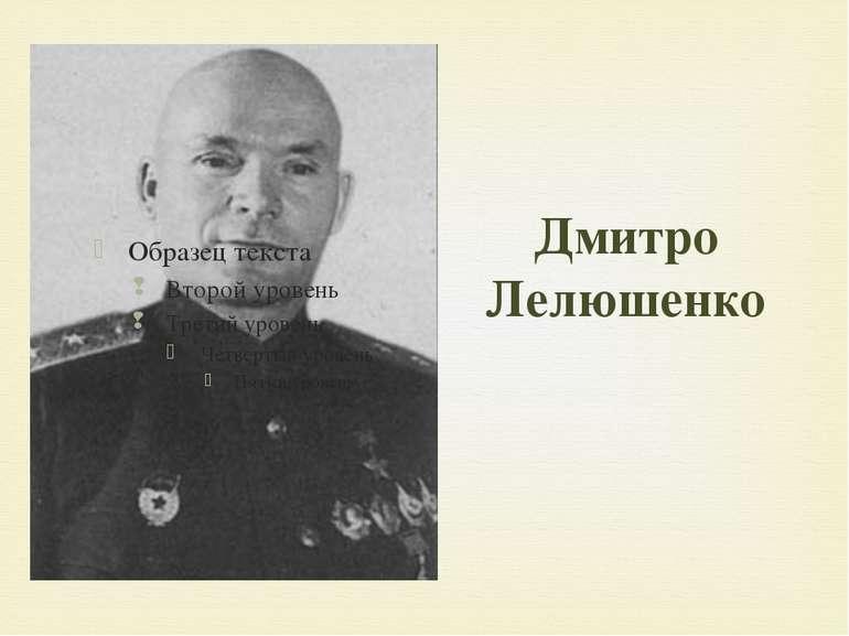 Дмитро Лелюшенко