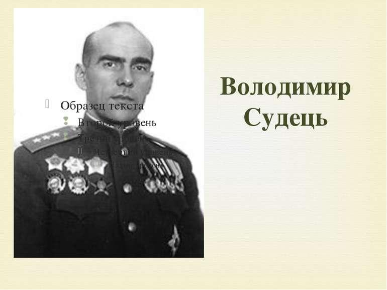 Володимир Судець