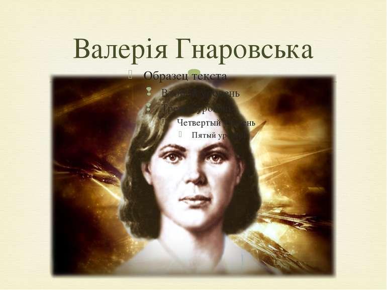 Валерія Гнаровська