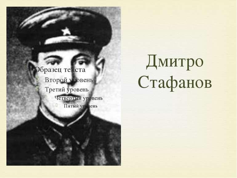 Дмитро Стафанов