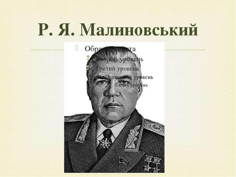 Р. Я. Малиновський