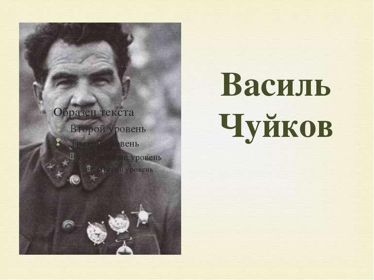Василь Чуйков