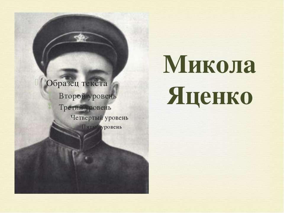 Микола Яценко
