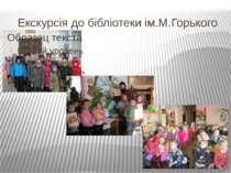 Екскурсія до бібліотеки ім.М.Горького