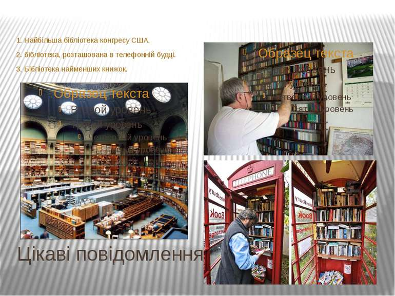 Цікаві повідомлення 1. Найбільша бібліотека конгресу США. 2. бібліотека, розт...