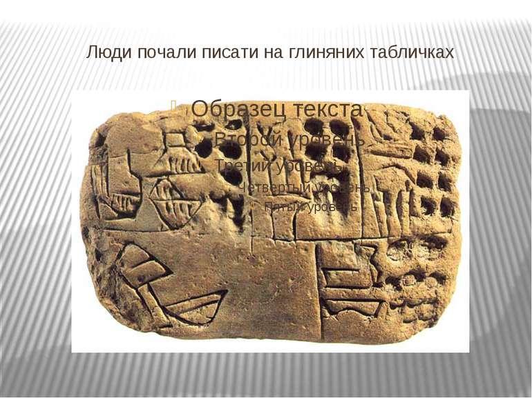 Люди почали писати на глиняних табличках