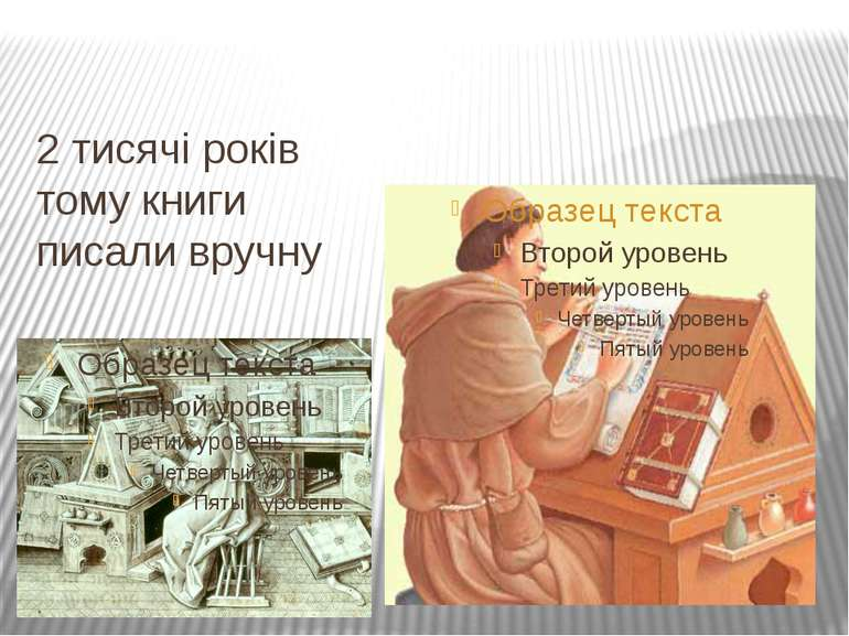 2 тисячі років тому книги писали вручну