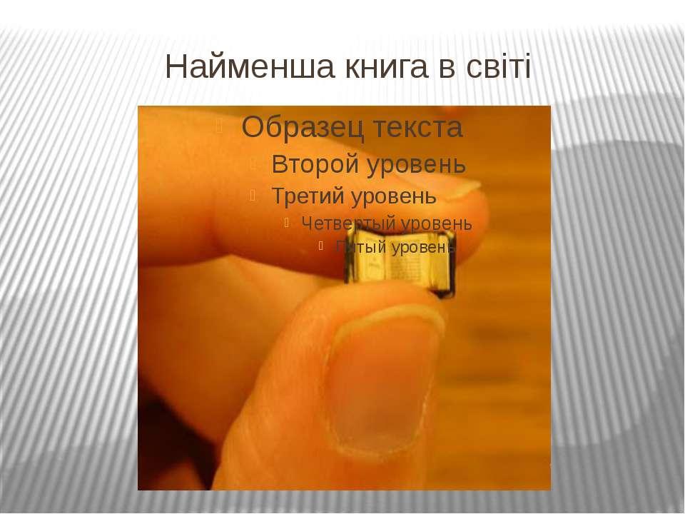 Найменша книга в світі