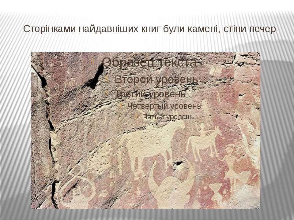 Сторінками найдавніших книг були камені, стіни печер