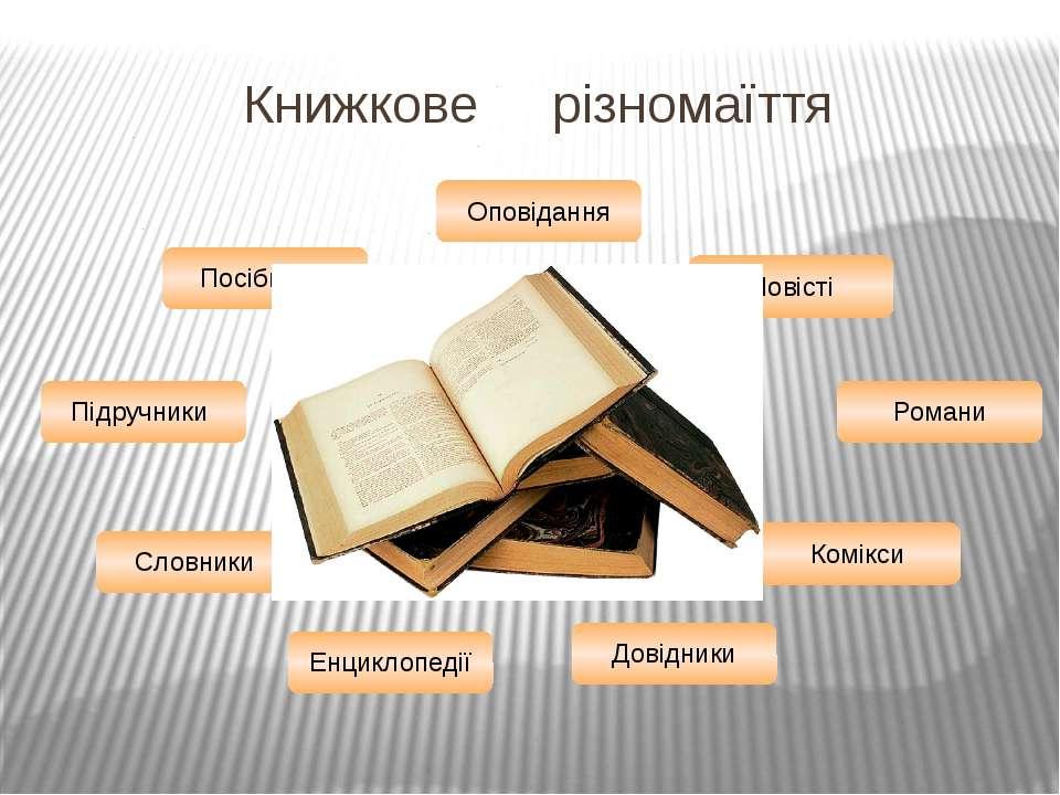 Книжкове різномаїття