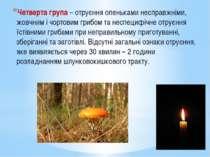 Четверта група – отруєння опеньками несправжніми, жовчним і чортовим грибом т...