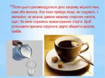 Після цього рекомендується дати хворому міцного чаю, кави або молока. Але пок...