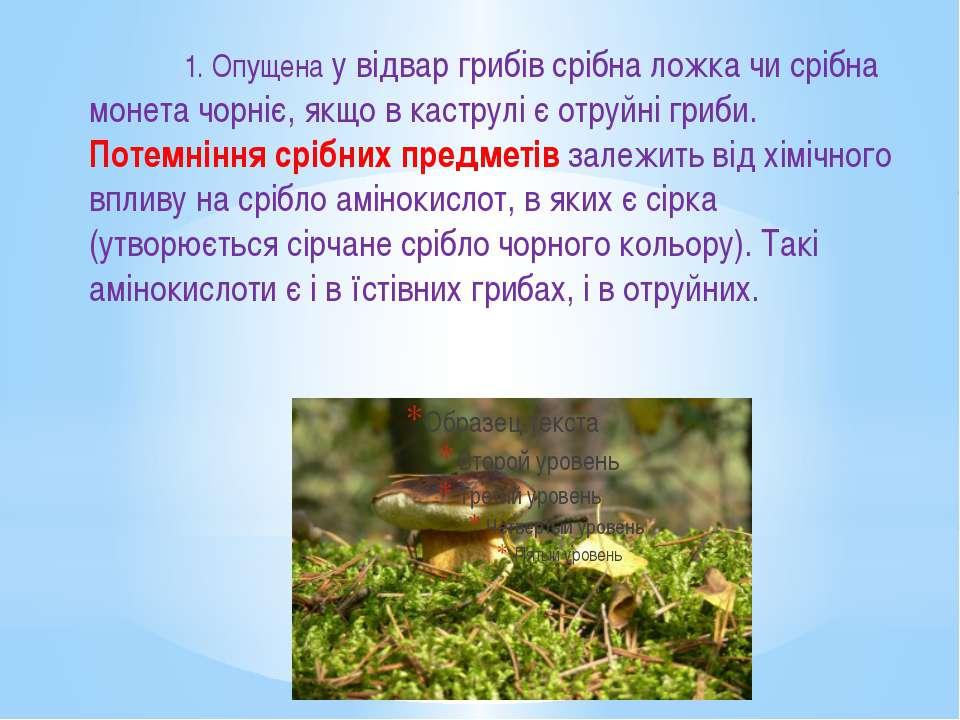 1. Опущена у відвар грибів срібна ложка чи срібна монета чорніє, якщо в кастр...