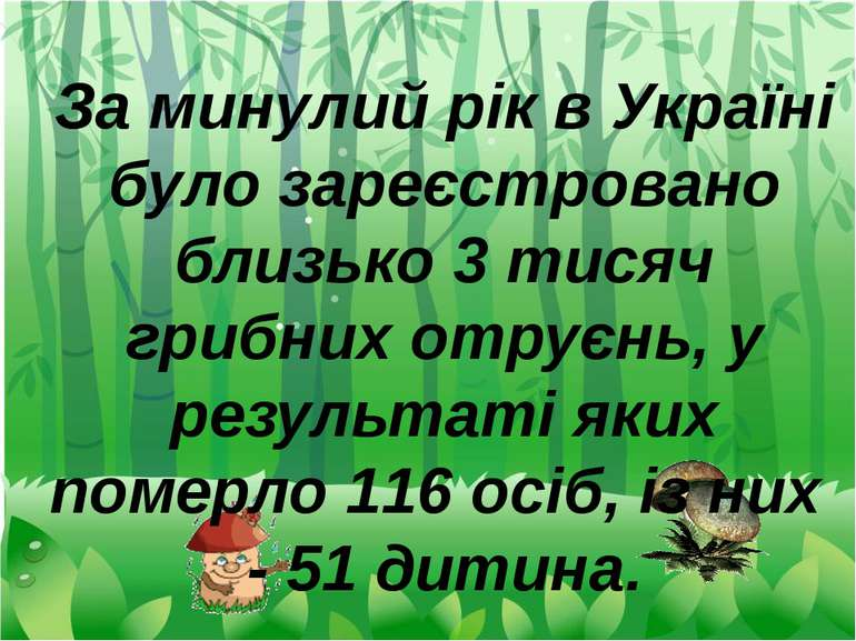 За минулий рік в Україні було зареєстровано близько 3 тисяч грибних отруєнь, ...