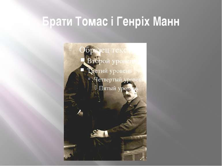 Брати Томас і Генріх Манн