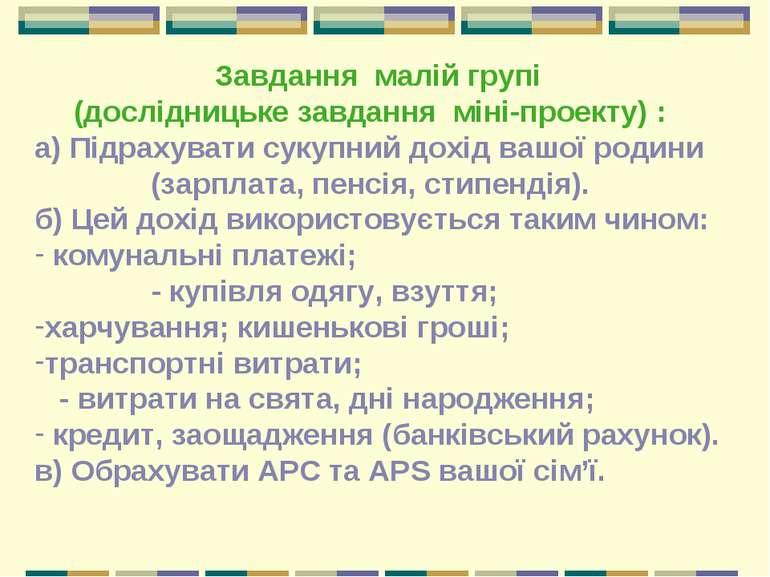 Завдання малій групі (дослідницьке завдання міні-проекту) : а) Підрахувати су...
