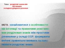 Тема: розділові знаки між частинами складносурядного речення МЕТА: ознайомити...