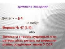 домашнє завдання Для всіх – § 4; на вибір: Вправа № 47 (І, ІІ); або Виписати ...