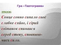 Гра «Тавтограма» ЗРАЗОК: Сонце сонно сипало своє слабке сяйво, і сірий світан...