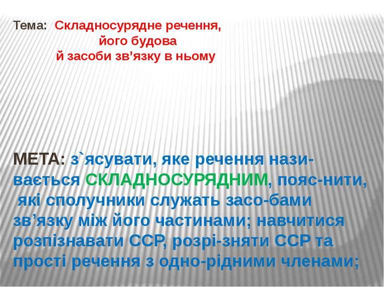 Тема: Складносурядне речення, його будова й засоби зв'язку в ньому МЕТА: з`яс...