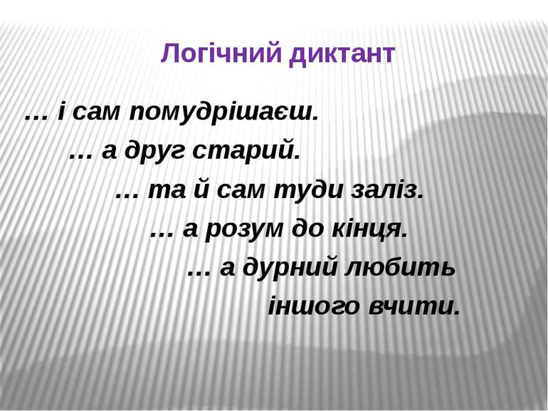 Логічний диктант … і сам помудрішаєш. … а друг старий. … та й сам туди заліз....