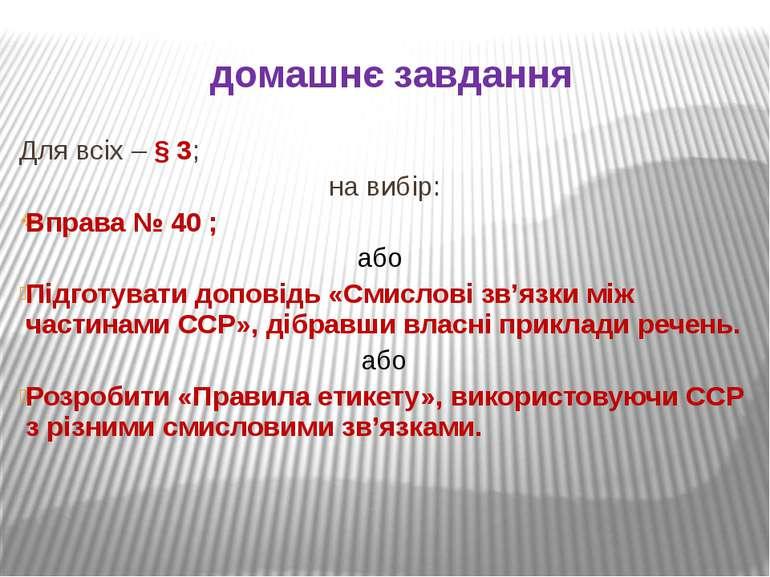 домашнє завдання Для всіх – § 3; на вибір: Вправа № 40 ; або Підготувати допо...